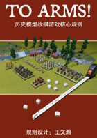 To Arms! Core Rulebook(Chinese)