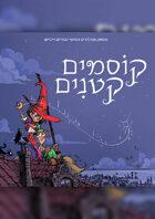Little Wizards - Hebrew Edition