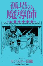 孤塔の魔導師 - VOL 3:モンスター図鑑