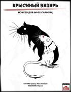 Крысиный визирь (монстр для ICRPG)