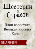 """Шестерни и страсти: карта """"Княжны Ксении"""""""