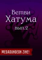 Ветви Хатума, выпуск 2