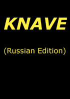 Knave (Russian Edition)