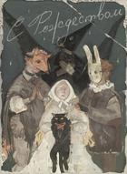 Смолевые крысы, открытка на Рождество