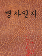 네버고잉홈 캐릭터 저널