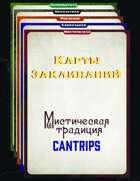 Arcana Cantrip Cards