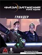 """Приключение """"Гриндер"""" по НРИ """"Фаза затмения"""""""