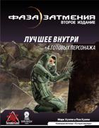 """Приключение """"Лучшее внутри"""" по НРИ """"Фаза затмения"""""""