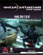 "Приключение ""Число тел"" по НРИ ""Фаза затмения"""