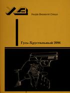 Гусь-Хрустальный 2096