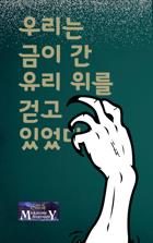 [Korean] Broken Glass 우리는 금이 간 유리 위를 걷고 있었다