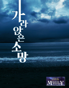 [Korean] 가라앉은 소망(Korean)