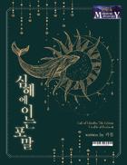 [Korean] 심해에 이는 포말 (Korean)