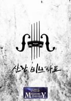[Korean] Dispersing Vibrato 산란 비브라토