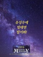 [Korean] 유성우에 빌 테면 빌어봐!