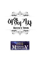 [Korean] Queen's Train 여왕의 기차 (Korean)