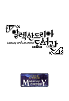 [Korean] Library of Alexandria 알렉산드리아 도서관 (Korean)