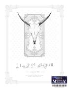 [Korean] 블루버드 칼리지 1부 - 214호의 파랑새