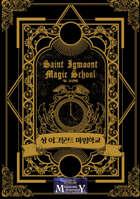 [Korean] Saint Igmoont Magic School 4
