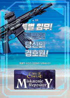 [Korean] 특별 임무! 특별한 당신의 경호원! (Korean)