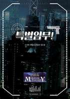 [Korean] 특별 임무!
