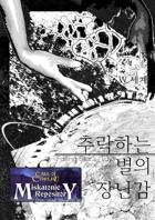 [Korean] 추락하는 별의 장난감
