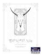 [Korean] 블루버드 칼리지 3부 - 멜리노에의 노래