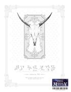 [Korean] 블루버드 칼리지 4부 - 희고 푸른 조각들