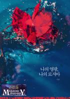 [Korean] 나의 영광, 나의 로지아