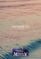 [Korean] 베어문 해안으로