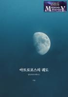 [Korean] 아트로포스의 궤도