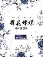 [Korean] 탐화봉접; 바쳐진 신부 (tamhwabongjeoup)