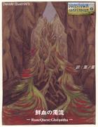 [Japanese]鮮血の濁流