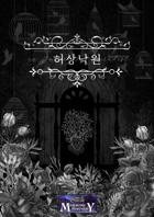 [Korean] 허상낙원