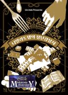 [Korean]니알라토텝의 장난감 상자 (Nyarlathotep's Toybox)