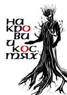 На крови и костях