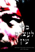 Don't Rest Your Head: Hebrew Edition