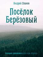 Посёлок Берёзовый