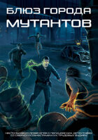 Блюз города мутантов