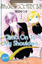 Climb On To My Shoulders (Yaoi Manga)