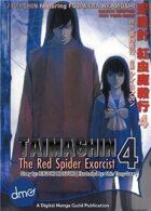 Taimashin: The Red Spider Exorcist Vol. 4 (manga)