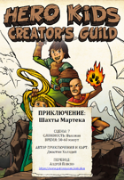 Hero Kids Русский - Приключение - Mines of Martek - Russian