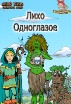 Hero Kids - Tridevyatoe p1 - Liho One Eye RUS - Тридевятое ч1 - Лихо Одноглазое