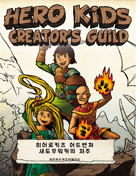 Hero Kids Fantasy Adventure 히어로키즈 판타지 어드벤쳐_새도우워커의 저주