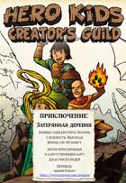 Hero Kids Русский - Приключение - The Lost Village - Russian
