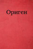 Origenes