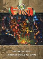 Vanor: Roleplay Adventures (Hebrew, Revised Edition)