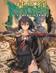 Kamigakari: God Hunters