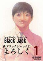 New Give My Regards to Black Jack Vol.3 - English Version