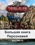 Большая книга Персонажей (Morgalad) Volume 16 (NFF)